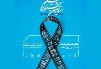 رونمایی از پوستر جشنواره فیلم «سلامت»