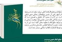 صلح امام حسن علیهالسّلام  با ترجمه رهبری منتشر شد