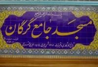 معرفی مسجد جامع گرگان +تصاویر