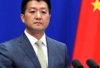 پکن : مخالف تحریمهای یکجانبه آمریکا هستیم