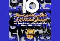 نامزدهای دهمین جشن سینمای مستند ایران معرفی شدند