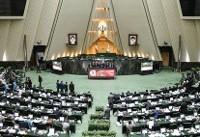آغاز جلسه علنی مجلس/ سوال از وزیر جهاد کشاورزی در دستور قرار گرفت