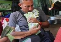 ونزوئلا ۵ صفر از پول ملی خود را حذف کرد