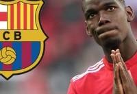 بارسلونا در ژانویه سراغ جذب پوگبا میرود