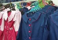 طراحی «لباس فرم» مدارس از سال آینده براساس سند تحول بنیادین