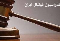 صدور قرار دستور موقت برای بازیکنان پارس جنوبی جم