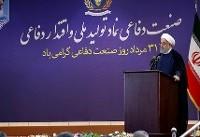 ویدئو/ روحانی: قدرتمندیم و آمریکا حمله نظامی نمیکند