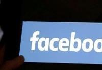 فیسبوک صدها حساب را با ادعای ارتباط با روسیه و ایران مسدود کرد