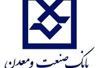 بازدید عضو هیات مدیره بانک صنعت و معدن از چهار طرح صنعتی در لرستان