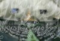 بیانیه فراکسیون نمایندگان ولایی در محکومیت جنایت تروریستی اهواز