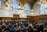تعیین زمان اعلام رای دادگاه لاهه درباره شکایت ایران از آمریکا