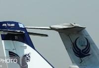 یار جدید فرودگاه های تهران از غرب می آید