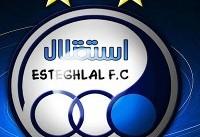 تجلیل باشگاه استقلال از دو پیشکسوت قبل از بازی با فولاد