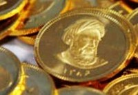 تحویل سکههای طرح پیشفروش ودیعهای از امروز آغاز شد