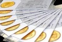 تحویل سکههای طرح پیشفروش ودیعهای آغاز شد