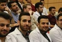 زمان انتقال و میهمانی دانشجویان علوم پزشکی اعلام شد