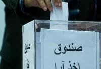 برگزاری انتخابات فدراسیون گلف با ۹ کاندیدا