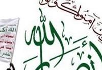 انتقاد انصار الله از ادامه سیاست تنش زای واشنگتن در یمن