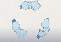 ویدئو / داستان متفاوت سه زبالۀ پلاستیکی