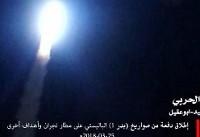 عربستان از رهگیری و انهدام موشک نیروهای حوثی خبر داد