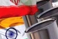 رویترز: هند خرید نفت از ایران را به نصف میرساند