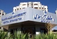نتایج نهایی آزمون سراسری ۹۷ دانشگاه آزاد اعلام شد