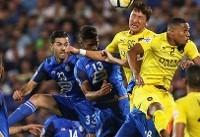 توقف السد قطر مقابل استقلال ایران در پایان نیمه نخست