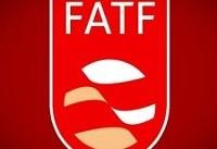 لزوم اجرای مقررات FATF/ نباید از اقتصاد جهان فاصله بگیریم