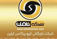 دستور پلمب سکه ثامن از سوی اتحادیه طلا و جواهر صادر شد