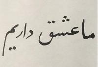 عکس پُست شوهر کیم کارداشیان به زبان فارسی: ما عشق داریم