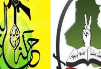 واکنش النجباء نسبت به تحریم های آمریکا بر دو گروه مقاومت اسلامی النجباء و عصائب اهل الحق