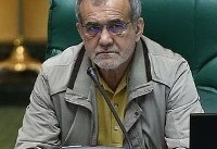 پزشکیان: مجلس یکشنبه آینده مسائل خوزستان و مشکلات اقتصادی را بررسی میکند