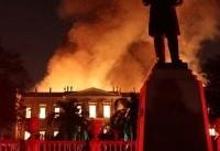 موزه ۲۰۰ ساله برزیل در آتش