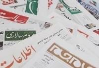 ۳۱ شهریور   مهمترین خبر روزنامههای صبح ایران