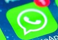به روز رسانی جدید واتس اپ برای بهبود مصرف باتری