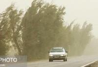 وزش باد و گرد و خاک در برخی از محورهای مواصلاتی/ بارشهای پراکنده در هراز و فیروزکوه