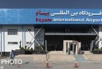 ایلام و کرمانشاه به پروازهای فوقالعاده فرودگاه پیام اضافه میشود