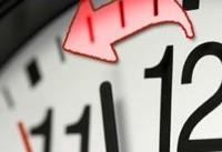 ساعت رسمی کشور یکساعت به عقب کشیده شد