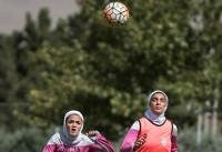 برگزاری بازی تدارکاتی تیم فوتبال دختران ایران واردن