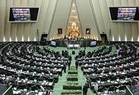 جلسه علنی مجلس پس از ۱۷ روز تعطیلات تابستانه آغاز شد