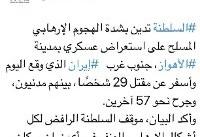 واکنش عمان به حادثه تروریستی اهواز