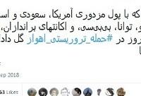 واکنش کاربران شبکههای اجتماعی به حمله تروریستی اهواز