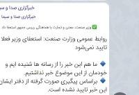 روابط عمومی وزارت صنعت پیش از انتشار اطلاعیه: استعفای وزیر صنعت «فعلا» تایید نمی شود!