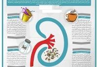 معرفی مواد غذایی سنگ ساز کلیه +اینفوگرافی