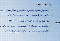 آغاز ثبت نام چهارمین دوره بورسیه بنیاد حامیان دانشگاه تهران