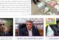 از ترافیک سنگین تهران در روز نخست مهر تا پیشبینی کاهش دما برای چند استان