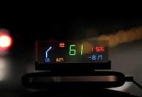 نمایشگر «وینت» دوست مشترک گوشی و خودروی شما! (+فیلم و عکس)