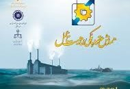 همایش ملی عقود بانکی به میزبانی استان کرمان برگزار میشود