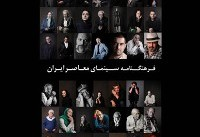 تدوین «فرهنگنامه سینمای معاصر ایران» با اطلاعات ۵۰۰ هنرمند