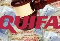 انگلستان غول آمریکایی را ۵۰۰ هزار پوند جریمه کرد